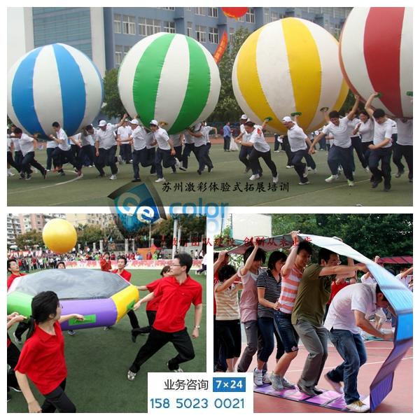 苏州趣味运动会|苏州趣味运动会拓展|苏州趣味运动课程